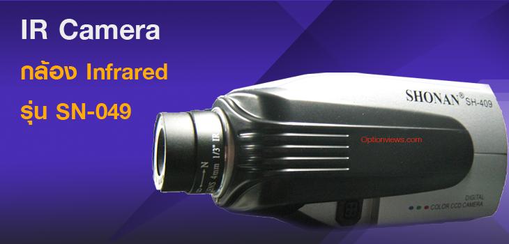 กล้อง Infrared รุ่น SN-409