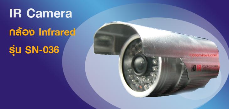 กล้อง Infrared รุ่น SN-036