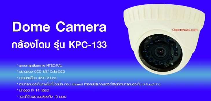 กล้องโดม รุ่น KPC-133